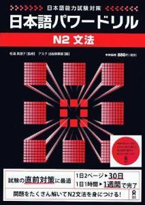日本語パワードリル [N2文法]の画像