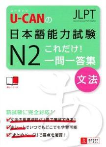 U-CANの日本語能力試験N2 これだけ!一問一答集[文法]の画像