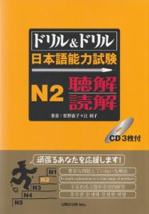 ドリル&ドリル 日本語能力試験N2 聴解・読解画像