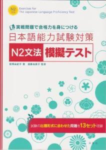実践問題で合格力を身につける 日本語能力試験対策 N2文法模擬テストの画像