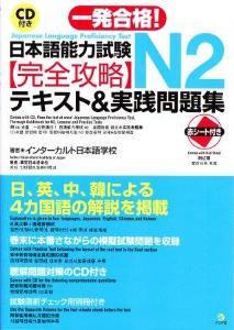 CD付き 一発合格!日本語能力試験N2 完全攻略テキスト&実践問題集の画像