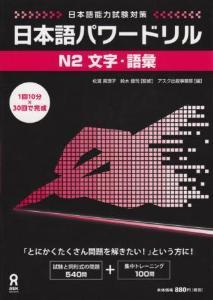 日本語能力試験対策 日本語パワードリル[N2文字・語彙]の画像
