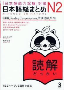 「日本語能力試験」対策 日本語総まとめ N2 読解の画像