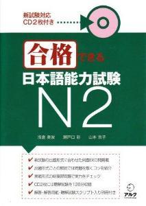 合格できる日本語能力試験N2の画像