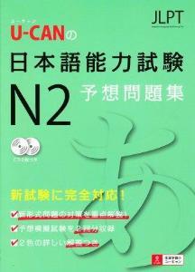 U-CANの日本語能力試験N2 予想問題集の画像