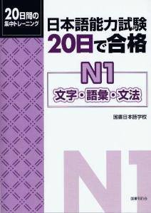 日本語能力試験20日で合格 N1文字・語彙・文法画像