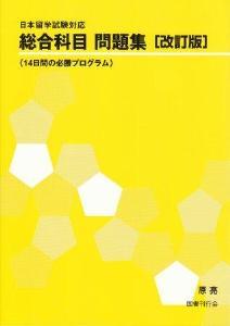 日本留学試験対応総合科目問題集[改訂版]の画像