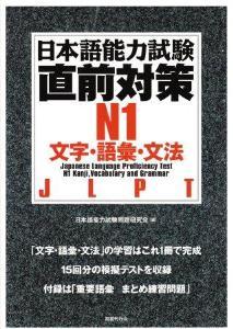 日本語能力試験 直前対策 N1 文字・語彙・文法の画像