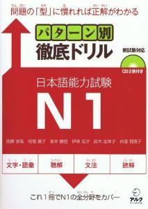 パターン別徹底ドリル 日本語能力試験N1の画像