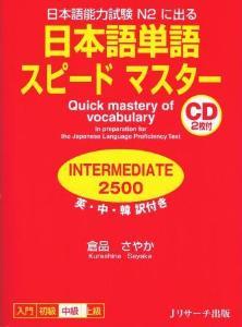日本語単語スピードマスター  INTERMEDIATE2500の画像