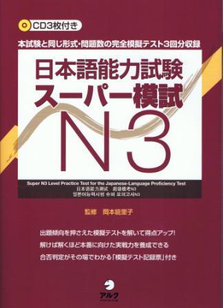 日本語能力試験スーパー模試N3の画像