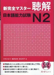 新完全マスター聴解 日本語能力試験N2の画像
