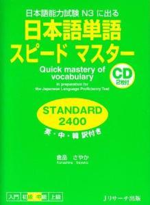日本語単語スピードマスター STANDARD 2400画像