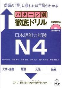 パターン別徹底ドリル日本語能力試験N4画像