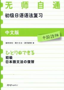 ひとりでできる 初級日本語文法の復習 中国語版の画像