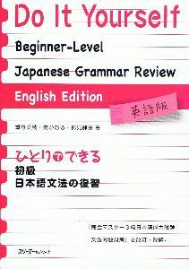 ひとりでできる 初級日本語文法の復習 英語版の画像