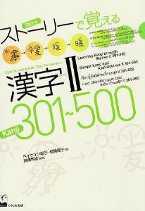 ストーリーで覚える漢字II 301-500 Learning Kanji through StoriesII 301-500の画像
