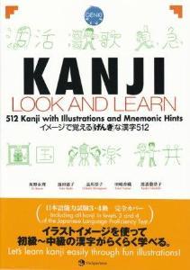 KANJI LOOK AND LEARN イメージで覚える[げんき]な漢字512の画像