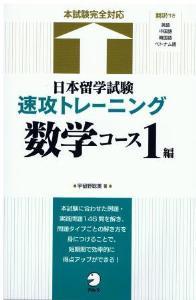 日本留学試験速攻トレーニング数学コース1編の画像