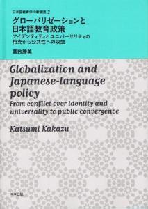 日本語教育学の新潮流2 グローバリゼーションと日本語教育政策-アイデンティティとユニバーサリティの相克から公共性への収斂画像