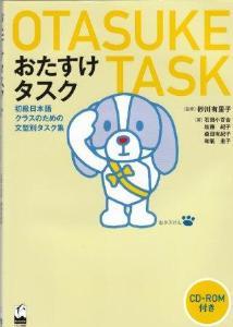 おたすけタスク 初級日本語クラスのための文型別タスク集の画像