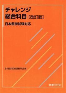 チャレンジ総合科目[改訂版]日本留学試験対応の画像
