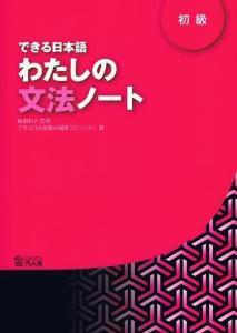 できる日本語 わたしの文法ノート 初級の画像