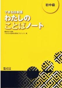 できる日本語 わたしのことばノートの画像