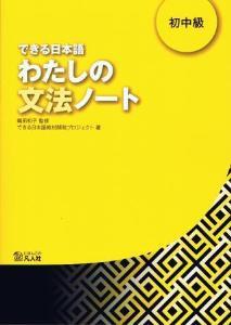 できる日本語 わたしの文法ノート 初中級画像