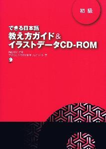 できる日本語 初級 教え方ガイド&イラストデータCD-ROM画像