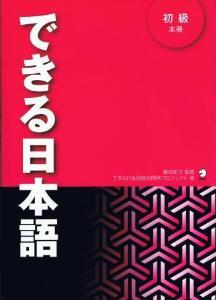 できる日本語初級本冊画像