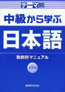 テーマ別中級から学ぶ日本語 教師用マニュアル(改訂版)の画像