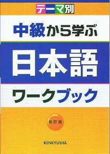 テーマ別中級から学ぶ日本語ワークブック改訂版の画像