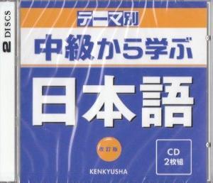 テーマ別中級から学ぶ日本語(改訂版)CD画像