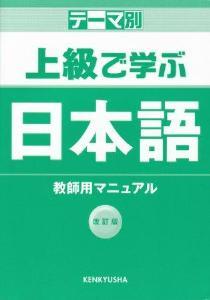 テーマ別 上級で学ぶ日本語 改訂版 教師用マニュアル の画像