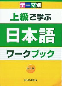 テーマ別上級で学ぶ日本語 ワークブック 改訂版の画像