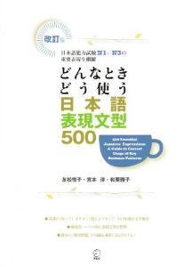 改訂版 どんなときどう使う 日本語表現文型500画像