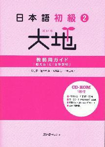 日本語初級2大地 教師用ガイド 「教え方」と「文型説明」画像