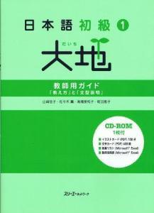 日本語初級1大地 教師用ガイド「教え方」と「文型説明」の画像