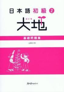 日本語初級2 大地 基礎問題集画像