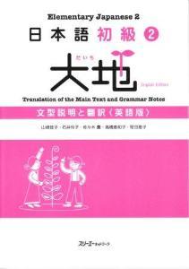 日本語初級2大地 文型説明と翻訳 英語版画像
