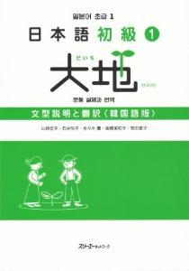 日本語初級1大地 文型説明と翻訳 韓国語版画像