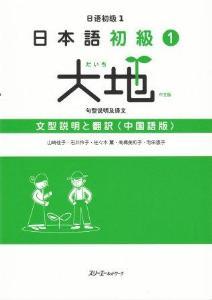 日本語初級<1>大地 文型説明と翻訳 中国語版の画像