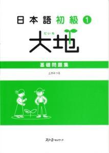 日本語初級1 大地 基礎問題集の画像