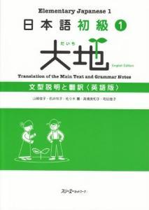 日本語初級1大地 文型説明と翻訳 英語版の画像