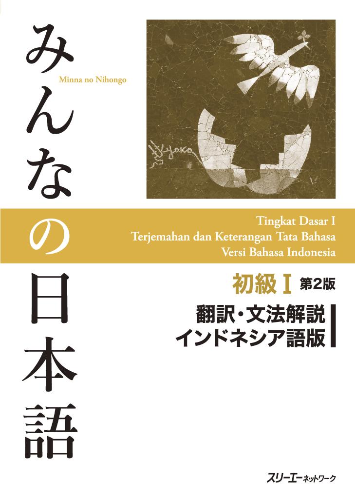 みんなの日本語初級1 第2版 翻訳・文法解説 インドネシア語版の画像