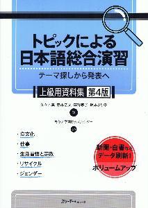 トピックによる日本語総合演習 テーマ探しから発表へ 上級用資料集 第4版画像