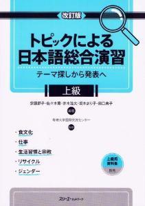 改訂版 トピックによる日本語総合演習 テーマ探しから発表へ 上級画像