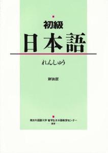 初級日本語 れんしゅうの画像