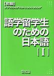 初級語学留学生のための日本語Iの画像